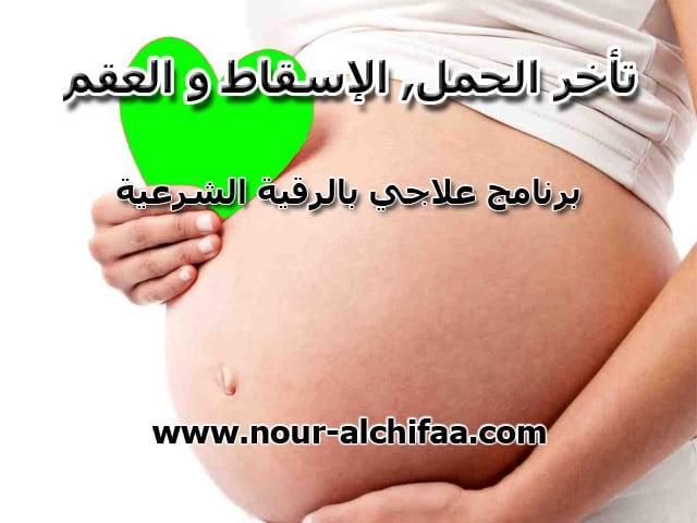 علاج تأخر الحمل، الإسقاط و العقم