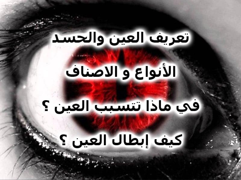 العين و الحسد